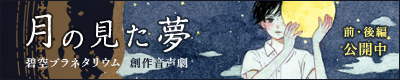 月の見た夢|碧空プラネタリウム