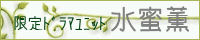 鳥籠乙女/オヤスミナサイ